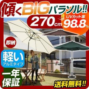 アルミパラソル 270cm UVカット率98.8% ガーデンパラソル ビーチパラソル 日よけ アウトドア カフェ at-ptr