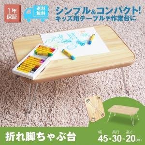 ◎折りたたみ テーブル 45cm コーヒーテーブル センターテーブル|at-ptr