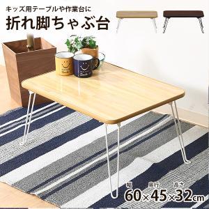 ◎折りたたみ テーブル 60cm センターテーブル コーヒーテーブル 折れ脚 14414|at-ptr