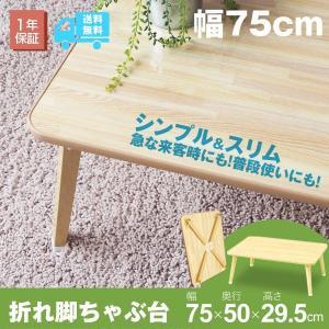 ◎折りたたみ テーブル 75cm センターテーブル コーヒーテーブル 折れ脚|at-ptr
