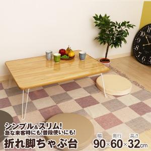 ◎折りたたみ テーブル 90cm センターテーブル コーヒーテーブル 折れ脚|at-ptr