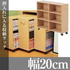 ◎マルチ収納ラック 20cm幅 可動3段棚 背面化粧済 省スペース 大容量 マンガ収納|at-ptr