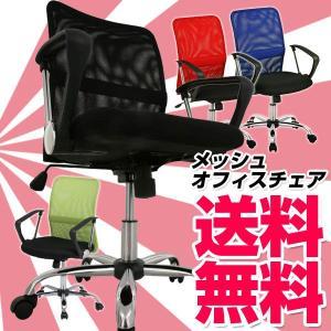◎オフィス チェア メッシュ 肘付き ロッキング 快適 オフィスチェアー GOSH|at-ptr