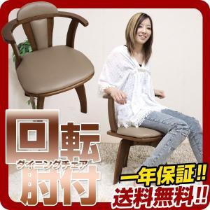 座面回転式 肘付きダイニングチェア 1脚 単品 回転チェア 合成皮革 レザー調 肘置き 椅子 イス お手入れ簡単|at-ptr