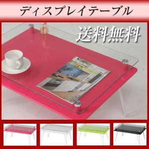 ◎ディスプレイテーブル テーブル ガラステーブル|at-ptr