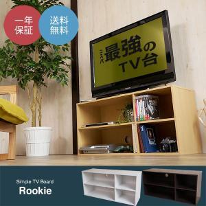 ◎テレビ 台 TV台 ローボード テレビボード|at-ptr