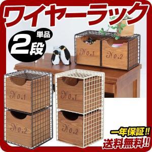 木製 ワイヤーラック 2段 小物 収納 ボックス BOX ケース at-ptr