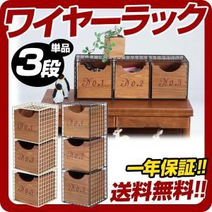 木製 ワイヤーラック 3段 小物 収納 ボックス BOX ケース at-ptr
