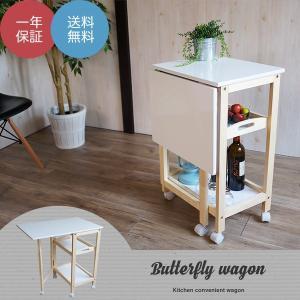 ◎キッチンワゴン サイドテーブル UVバタフライテーブル at-ptr