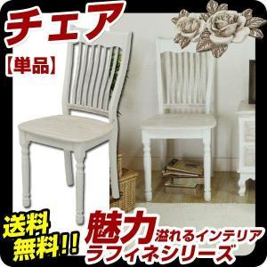 ◎チェア チェアー 椅子 いす イス パソコンチェア リビングチェア 天然木 木製 北欧 アンティーク風|at-ptr