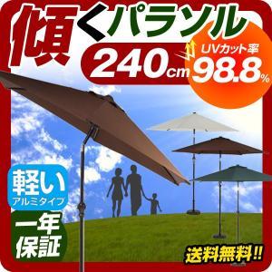 アルミパラソル 240cm UVカット率 99.8% ガーデンパラソル ビーチパラソル アウトドア イベント 日よけ at-ptr