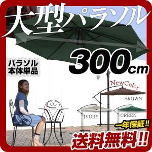 ハンギングパラソル 300cm ガーデン ビッグパラソル パラソル 紫外線カット UVカット 日よけ 大型 at-ptr