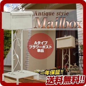 フラワーメールボックス アンティーク調 ポスト 郵便 郵便受け 郵便ポスト アイボリー ホワイト|at-ptr