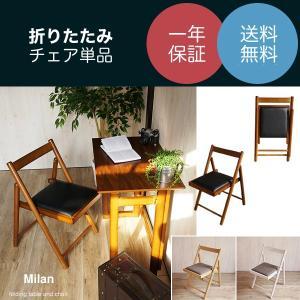 ◎【Miran】 折りたたみチェア単品 ダイニング カウンター 椅子 イス 木目調|at-ptr