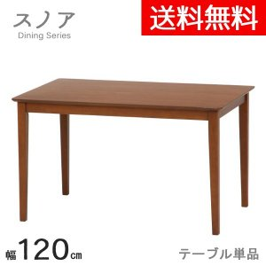◎【スノア】ダイニングテーブル 単品 カフェ風 北欧|at-ptr