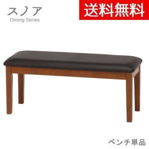 ◎【スノア】ダイニングベンチ 単品 カフェ風|at-ptr