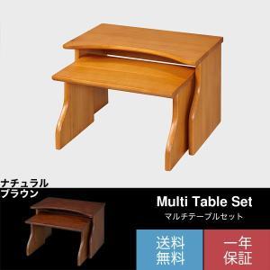 マルチテーブルセット サイドテーブル ローテーブル ナチュラル・ブラウン JI-C-0246-0250|at-ptr