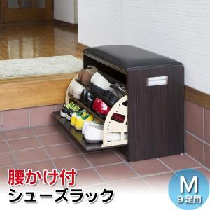 腰かけ付シューズラックMサイズ 9足用 腰かけ 収納 靴箱 シューズボックス 靴 ブラウン靴入れ 玄関 コンパクトサイズ|at-ptr