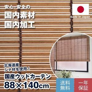 国産ウッドスクリーン  88×140cm 1枚  ココアブラウン 木製ブラインド at-ptr