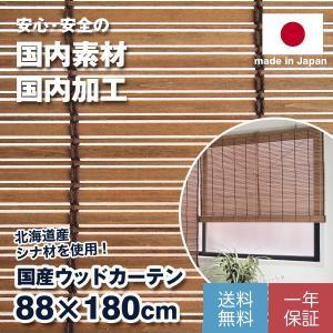 国産ウッドスクリーン  88×180cm 1枚  ココアブラウン 木製ブラインド at-ptr