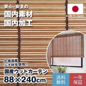 国産ウッドスクリーン  88×240cm 1枚  ココアブラウン 木製ブラインド at-ptr
