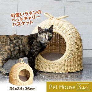 可愛いラタンのペットキャリーバスケット(Sサイズ) ペットハウス ラタン ラタン家具 アジアン ペット用品 クッション付|at-ptr