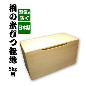 日本製 桐の米びつ 5kg用 無地 米櫃 コメ入れ お米の保存容器 コメ 木製 食材 保存 ライスストッカー at-ptr
