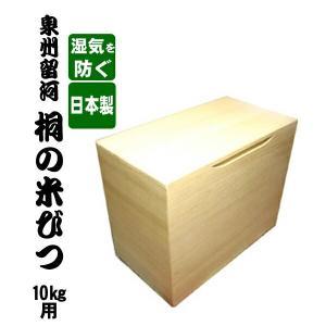 日本製 桐の米びつ 10kg用 無地 米櫃 コメ入れ お米の保存容器 コメ 木製 食材 保存 ライスストッカー at-ptr