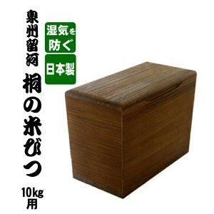 日本製 桐の米びつ 10kg用 焼桐 米櫃 コメ入れ お米の保存容器 コメ 木製 食材 保存 ライスストッカー at-ptr