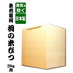 日本製 桐の米びつ 20kg用 無地 米櫃 コメ入れ お米の保存容器 コメ 木製 食材 保存 ライスストッカー at-ptr