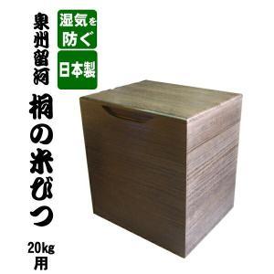 日本製 桐の米びつ 20kg用 焼桐 米櫃 コメ入れ お米の保存容器 コメ 木製 食材 保存 ライスストッカー at-ptr