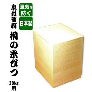 日本製 桐の米びつ 30kg用 無地 米櫃 コメ入れ お米の保存容器 コメ 木製 食材 保存 ライスストッカー at-ptr