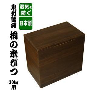 日本製 桐の米びつ 30kg用 焼桐 米櫃 コメ入れ お米の保存容器 コメ 木製 食材 保存 ライスストッカー at-ptr