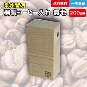 日本製 桐製コーヒー入れ 無地 200g  桐製 ストッカー 保存容器 保存 食材保管 コーヒー入れ 粉末保管 オシャレ at-ptr