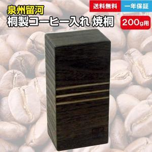 日本製 桐製コーヒー入れ 焼桐 200g  桐製 ストッカー 保存容器 保存 食材保管 コーヒー入れ 粉末保管 オシャレ at-ptr