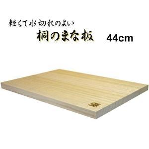 日本製 桐のまな板 ロングサイズ 44cm 桐製 高級品 木製まな板 俎板 調理道具 キッチン用品 まないた at-ptr