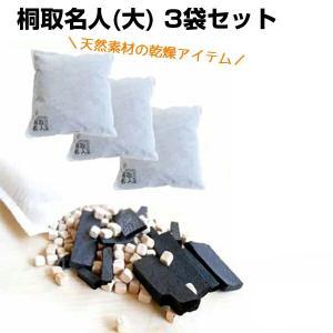 【脱臭・除湿】桐取名人(大)3袋 桐 日本製 においとり 脱臭 除湿 3袋セット 吸湿 靴 下駄箱 押入 炭 結露防止|at-ptr