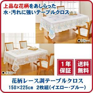 テーブル クロス カバー テーブルクロス 花柄レース調|at-ptr