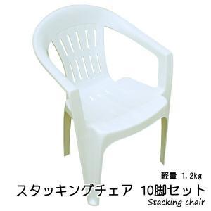 10脚セット!プラスタッキングチェア 椅子 イス ガーデンチェア バルコニー 外 屋外 スタッキング 重ねられる|at-ptr