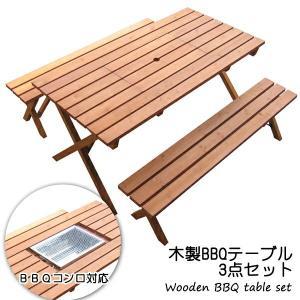 木製BBQテーブルチェア3点セット ガーデンチェア バーベキュー キャンプ テーブル アウトドア ベンチ コンロ コンロスペース at-ptr
