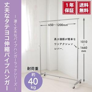 プロタイプ 伸縮式 縦横伸縮 耐荷重40kg 丈夫なタテヨコ伸縮パイプハンガー|at-ptr