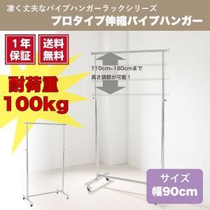 プロタイプ 伸縮式 縦伸縮 耐荷重100kg プロタイプ伸縮パイプハンガー 幅90cm|at-ptr