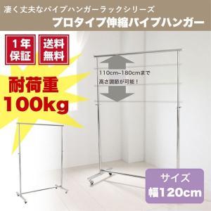 プロタイプ 伸縮式 縦伸縮 耐荷重100kg プロタイプ伸縮パイプハンガー 幅120cm|at-ptr