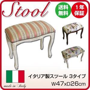 イタリア製 スツール Sサイズ  ダイニング リビングチェア 椅子 猫脚 イス スツール チェア 腰掛け|at-ptr