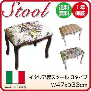 イタリア製 スツール Mサイズ  ダイニング リビングチェア 椅子 猫脚 イス スツール チェア 腰掛け|at-ptr