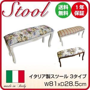 イタリア製 スツール Lサイズ  ダイニング リビングチェア 椅子 猫脚 イス スツール チェア 腰掛け|at-ptr
