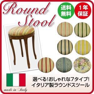 イタリア製 ラウンドスツール  ダイニング リビングチェア 椅子 猫脚 イス スツール チェア 腰掛け|at-ptr