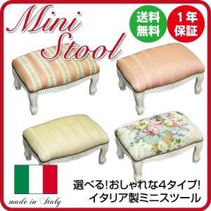 イタリア製 ミニスツール  ダイニング リビングチェア 椅子 猫脚 イス スツール チェア 腰掛け|at-ptr