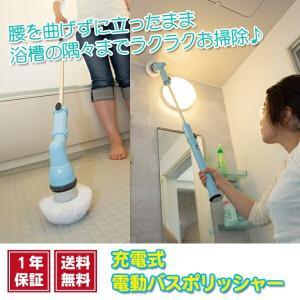 充電式電動バスポリッシャー お風呂掃除 風呂 浴室 浴槽磨き 3種類のブラシ 壁 トイレ 洗面台 シャワー|at-ptr