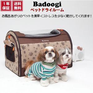 お風呂上りのペットを気持ちよく乾かすドライヤールーム ペット用 グルーミング ドライヤー 犬 猫 トリミング|at-ptr